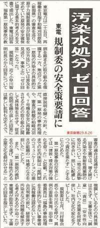 汚染水処分ゼロ回答 東電規制委の安全策要請に / 東京新聞  - 瀬戸の風