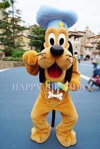HAPPY BIRTHDAY! PLUTO! - Ruff!Ruff!! -Pluto☆Love-