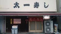 太一寿し@西明石 - スカパラ@神戸 美味しい関西 メチャエエで!!