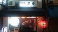 居酒屋 万安@西明石 - スカパラ@神戸 美味しい関西 メチャエエで!!