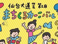 9/2(土) - 吉祥寺マジシャン『Mr.T』