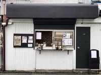 9月4日月曜日です♪〜夏の終わりの稲川淳二〜 - 上福岡のコーヒー屋さん ChieCoffeeのブログ