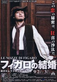 2017仙台オペラ協会 フィガロの結婚 - 漁師の女房
