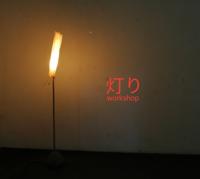 灯りワークショップ 受付中  - spice art space hitokihutaki