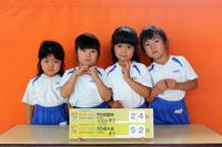 えひめ国体まで24日(まつ) - 慶応幼稚園ブログ【未来の子どもたちへ ~Dream Can Do!Reality Can Do!!~】
