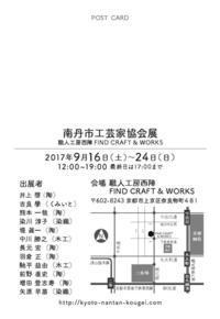 「南丹市工芸家協会展」FIND CRAFT & WORKS - やきものをつくろう  生畑皿山窯