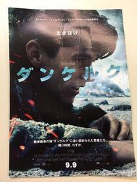 今日、「ダンケルク」IMAX試写会に。 - Suzuki-Riの道楽