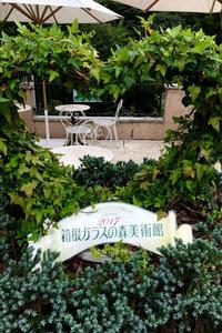 遅まきながらおひとりさまバカンスin箱根記録写真 - はな花季行/おっ!オッ?