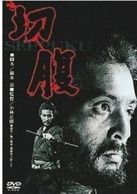 切腹 - amo il cinema