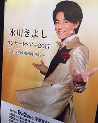 氷川きよしコンサートツアー2017~日本全国 歌の渡り鳥2~ - 食べられないケーキ屋さん Sango-Papa