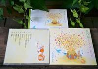 さだまさし『惠百福たくさんのしあわせ』9.6リリース - アトリエMアーキテクツの建築日記