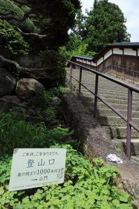 山形の旅#1山寺(宝珠山立石寺)① - 風の彩り-2