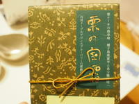 Happy Birthday to タローくん♪ - 家族の時間
