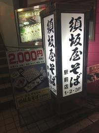 新潟駅前「須坂屋そば」でチョイ飲み - ビバ自営業2