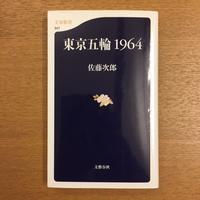 佐藤次郎「東京五輪1964」 - 湘南☆浪漫
