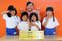 えひめ国体まで23日(まつ) - 慶応幼稚園ブログ【未来の子どもたちへ ~Dream Can Do!Reality Can Do!!~】