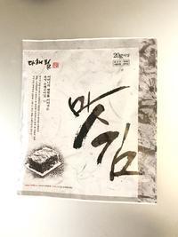 大判韓国海苔の使い方✨ - Cheka Chekaのスパイスな日常