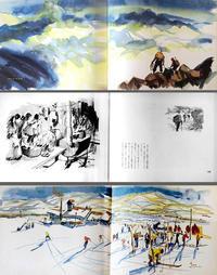 井上靖「氷壁」画集 - 土竜のトンネル