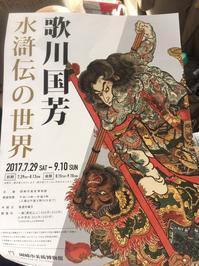 水滸伝 - 榊原精密