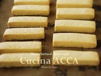 今日のオヤツは英国風、Shortbread Biscuits☆ - Cucina ACCA(クチーナ・アッカ)