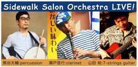 ◆9/25サイドウォーク・サロン・オーケストラ+長崎亜希子 - なまらや的日々