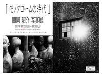 関岡昭介 写真展 - yoho photo gallery