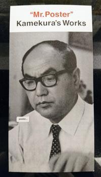 亀倉雄策のポスター - 一意専心のシャッターを!