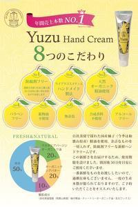【柚子ハンドクリーム】10月10日発売開始! - ライブラナチュテラピーの aroma な話