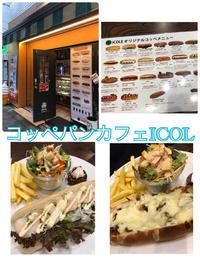 コッペパンカフェ@浅草橋 - Sunshine Places☆葛飾  ヨーガ、マレーシア式ボディトリートメントやミュージック・ケアなどの日々