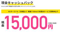 ソフトバンクエアー+iPhone7一括0円 複数契約でキャッシュバック10万円超えも可能 - 白ロム中古スマホ購入・節約法