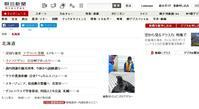 で、アザラシはどっちなんだ?9/7朝日新聞北海道版 - SEのための心理相談室