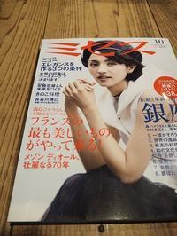 書籍掲載のご案内~文化出版局刊「ミセス10月号」 - うつわshizenブログ
