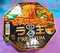 台湾まぜそばカップ麺 - うまこの天袋