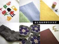 おとなの手作りクラブ、9月25日スタート! - yukaiの暮らしを愉しむヒント