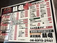 特上リブロースの夜 / 精竜 / 天満 - COCO HOLE WANT WANT!
