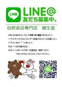 LINE@ - 自然食品専門店 健生堂です☆