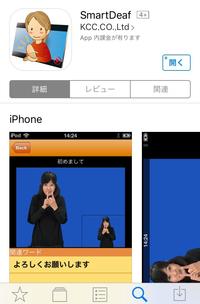 【 動画 4分 】 手話 自主トレ 始めました / iOS アプリ 「 smartdeaf 」 - やまなかつてない日々