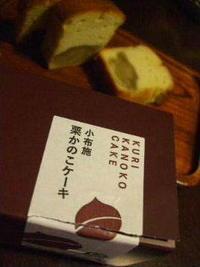 9月7日小布施堂の栗かのこケーキ - K's Sweet Kitchen