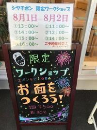 メイカーズピア・イベント一覧(8月1日~8月31日) - レゴランドジャパンを追いかけるブログ