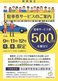 メイカーズピア各種キャンペーンまとめ(7月21~) - レゴランドジャパンを追いかけるブログ