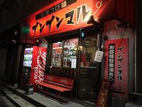 八王子下柚木:「極濃つけ麺ブンブンマル」のつけ麺を食べた♪ - CHOKOBALLCAFE