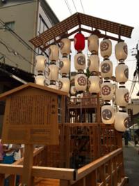 京都 2017祇園祭  〜その14・山鉾町巡り③〜 - サワロのつぶやき♪2 ~東京だらりん暮らし~