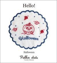 Halloween刺繍キット! - polka dots