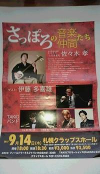 さっぽろの音楽仲間たち - 『三味線研究会 夢絃座』 三味線って 楽しいかもぉ~!