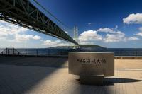明石海峡大橋舞子海上プロムナード - デジタルな鍛冶屋の写真歩記