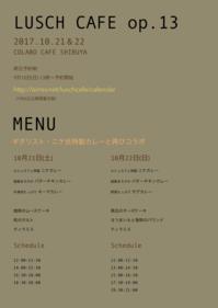 ルシュカフェ op.13 開催のお知らせ - Lusch Cafe(ルシュカフェ)