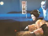 謗らば謗れ俺たちは愛に生きる文楽「生写朝顔話」@国立劇場 - 梟通信~ホンの戯言