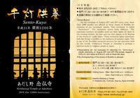 化野(あだしの)念仏寺の千灯供養(その1) - 写真の散歩道