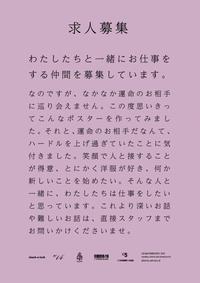 クニクノサク第一弾 - no14 staff blog
