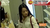"""北海道の女性失踪事件からわかる中国人のまったく新しい日本旅行の姿 - ニッポンのインバウンド""""参与観察""""日誌"""